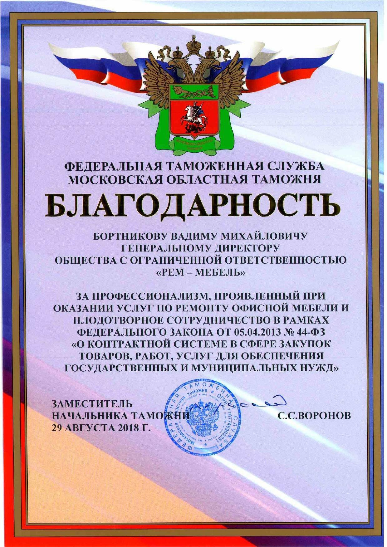 voronov